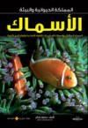 fish الاسماك - Steve Parker