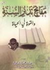مفاتح تدبر السنة والقوة في الحياة - خالد بن عبد الكريم اللاحم