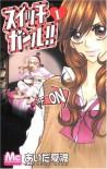 スイッチガール!! 1 (マーガレットコミックス) - あいだ 夏波
