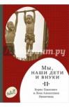 Мы, наши дети и внуки (том 2) - Борис Никитин, Лена Никитина