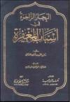 البحار الزاخرة في أسباب المغفرة - سيد بن حسين العفاني