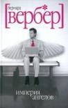 Империя ангелов - Bernard Werber