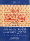 قراءة في فكر التبعية - محمد جلال كشك, عبد الصبور شاهين