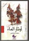 أوتار الماء - محمد المخزنجي