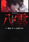Psychic Detective Yakumo Vol. 1 - Manabu Kaminaga, Suzuka Oda