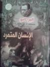 الإنسان المتمرد - Albert Camus, عصام عبدالفتاح, محمود عطية