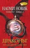 Драконът на Негово Величество - Naomi Novik