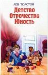 Детство. Отрочество. Юность - Leo Tolstoy