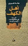 أهل الكهف : قراءة في مخطوطات البحر الميت - هالة العوري