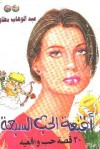 أقنعة الحب السبعة - عبد الوهاب مطاوع