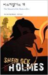 바스커빌가의 개(The Hound of the Baskervilles) -  Arthur Conan Doyle