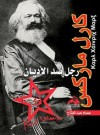 كارل ماركس رجل ضد الأديان - عصام عبد الفتاح