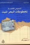 النصوص الكاملة لمخطوطات البحر الميت - غيزا فيرمز, سهيل زكار