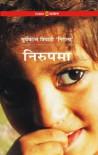 Nirupama - Suryakant Tripathi 'Nirala'