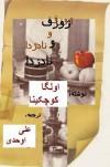 ژوزف و نادژدا - علی اوحدی / Ali Ohadi
