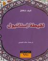لقيطة إستانبول - Elif Shafak, إليف شافاق, Elif Shafak, خالد الجبيلي