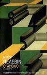 Οι αριθμοί και άλλες ιστορίες - Victor Pelevin, Σταυρούλα Αργυροπούλου