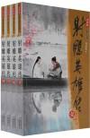 射雕英雄传(全4册)(新修版) - 金庸
