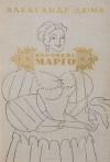 Королева Марго - Alexandre Dumas, Александр Дюма, E. Korsh, Евгений Корш