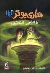هاري بوتر والأمير الهجين - عبد الوهاب علوب, ج. ك. رولينج, J.K. Rowling