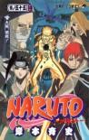 NARUTO -ナルト- 巻ノ五十五 - Masashi Kishimoto