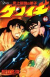 History's Strongest Disciple Kenichi Volume 46 - Syun Matsuena