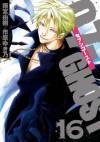 07-GHOST: 16 (ZERO-SUMコミックス) - Yuki Amemiya, Yukino Ichihara