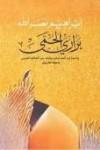 براري الحمى - إبراهيم نصر الله, Ibrahim Nasrallah