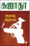ஐந்தாவது அத்தியாயம் [Aintāvatu Attiyāyam] - சுஜாதா