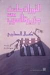 التوراة جاءت من جزيرة العرب - Kamal Salibi, عفيف الرزاز, كمال الصليبي