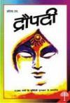 Draupadi - Pratibha Ray