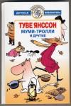 Муми-тролли и другие - Tove Jansson, Туве Янссон
