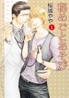 Himegoto Asobi, Volume #1 - Yaya Sakuragi