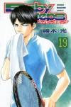 ベイビーステップ 19 [Baby Steps 19] - Kachiki Hikaru