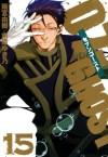 07-GHOST: 15 (ZERO-SUMコミックス) - Yuki Amemiya, Yukino Ichihara