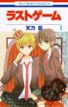 ラストゲーム 1  [Last Game 1] - Shinobu Amano, 天乃 忍