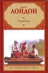 Heart of the three. Tales of the South Seas / Serdtsa trekh. Rasskazy Yuzhnykh morey - London D.