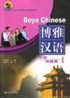 Boya Chinese: Intermediate Spurt I (With Cd) (English And Chinese Edition) - Li Xiaoqi