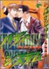 バディ・システム (JUNEコミックス ピアスシリーズ) - 定広 美香