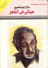 حياتي في الشعر - صلاح عبد الصبور