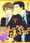 どうしようもないけれど 1 - Isaku Natsume, 夏目イサク