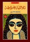 ثلاثية غرناطة - رضوى عاشور, Radwa Ashour