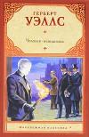 Человек-невидимка - H.G. Wells, Герберт Уэллс
