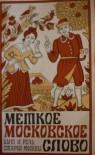 Меткое московское слово. Быт и речь старой Москвы. - Евгений Платонович Иванов