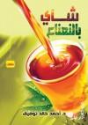 شاي بالنعناع - أحمد خالد توفيق