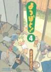 よつばと! 4 (Yotsuba&! #4) - Kiyohiko Azuma, あずま きよひこ