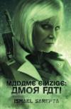 Madame Einzige: Amor Fati - Ismael Sarepta