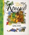 Басни - Ivan Krylov