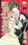 Shinigami Lovers, Vol 1 - Ryou Yuuki