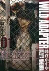 WILD ADAPTER: 1 (ZERO-SUMコミックス) (Japanese Edition) - 峰倉 かずや